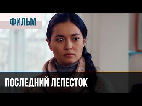 ▶️ Последний лепесток - Мелодрама   Смотреть фильмы и сериалы - Русские мелодрамы - Видео онлайн