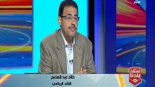 ستاد بلدنا  لقاء مع الناقد الرياضي خالد عبد المنعم و رايه في تعيين هاني رمزي مدربا للمحليين