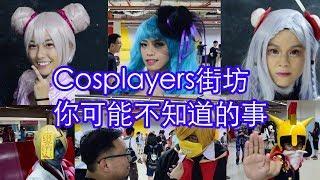 【馬來西亞cosplayers街坊】动漫Cosplayers街坊 你可能不知道的事 cosplay訪問对象有 刀剑神域 初音ミク 海贼王 進擊的巨人 vblog