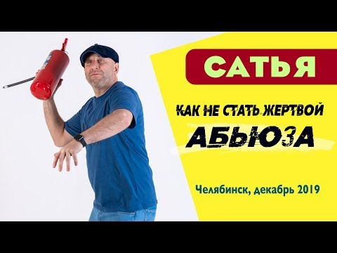 Сатья • Как не стать жертвой «Абьюза». Челябинск, декабрь 2019
