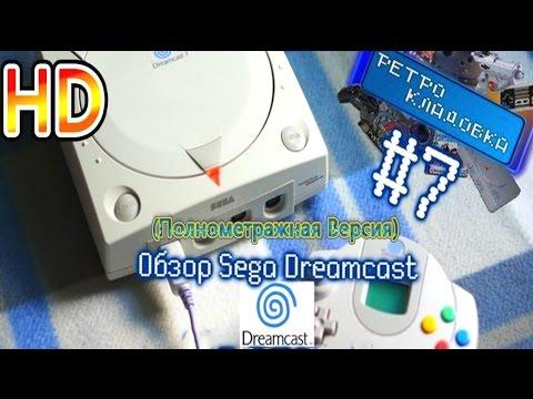 Ретро Кладовка #7 - Sega Dreamcast   (Полный Обзор) Переизданая версия