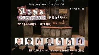 ブロードウェイ・バウンズ プロデュース公演 作・演出 山内 勉 【日程】...