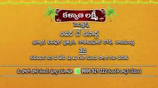 Kalyana Lakshmi Selection Promo | Rajamundry | Gemini TV