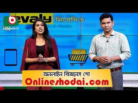 অনলাইন বিজনেস শো - Onlineshodai.com - Ep 12 | Online Business Show