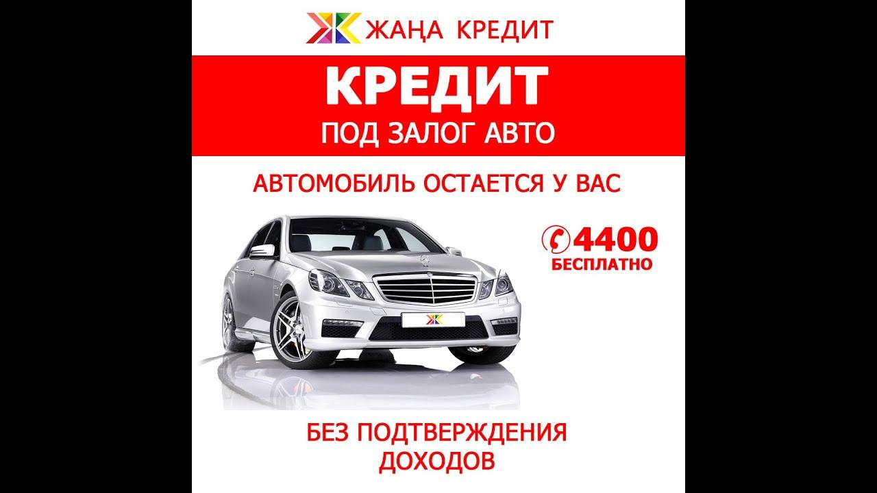 Автоломбард с правом вождения одесса автосалон автолидер на варшавке в москве с пробегом