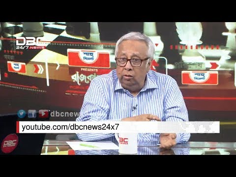 জেরুজালেম থেকে নতুন অশান্তি শুরু?    রাজকাহন    Rajkahon 01    DBC NEWS 16/05/18