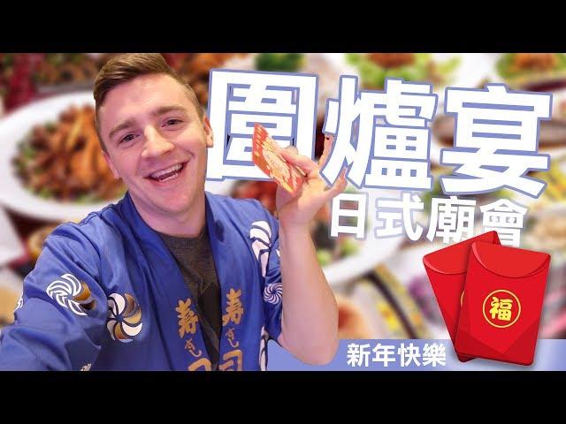 [小貝] 外國人台灣圍爐宴初體驗 // 超棒的台灣日式廟會(除夕夜)AWESOME Taiwan Lunar New Years Dinner (4K)-  [小貝逛台灣 #196]