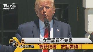 FOCUS/四女眾議員不姑息「總統歧視」 放話彈劾!