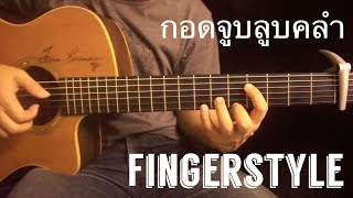 กอดจูบลูบคลำ - L.ก.ฮ. Fingerstyle Guitar Cover by Toeyguitaree (TAB)