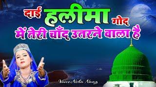 """दाई हलीमा गोद में तेरी"" Dai Haleema God Mein Teri | Jholi Bharo Hamari | Neha Naaz"