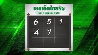 หวยไทยรัฐ งวด 01/06/60 เลขเด็ด เลขดัง รู้ก่อนใคร