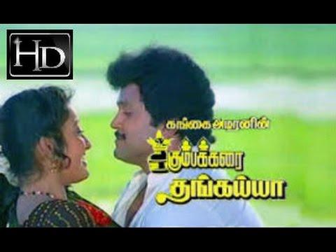 Kumba Karai Thangaiya |கும்பக்கரை தங்கய்யாn| Full  HD Movie│Prabhu |Ganaga|