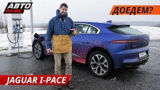 Зимой 700 километров на Jaguar I-PACE 2019