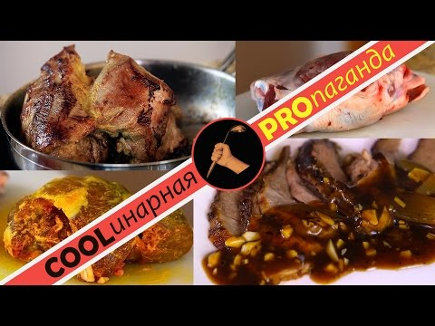 Как приготовить идеальную баранину в духовке  с потрясающим красным соусом. Техника slow cook