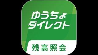 Japan Post Bank. Yucho Direct