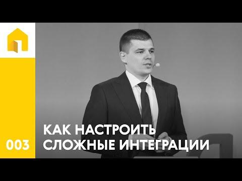 003  Как настроить сложные интеграции в недвижимости просто и быстро – Алексей Авдеев