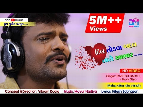 Dil Todva Badal Taro Aabhar... Rakesh Barot , Ravi Kumar New Gujarati Song.