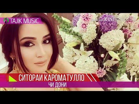 Ситораи Кароматулло - Чи дони 2018 / Sitorai Karomatullo  Chi doni 2018