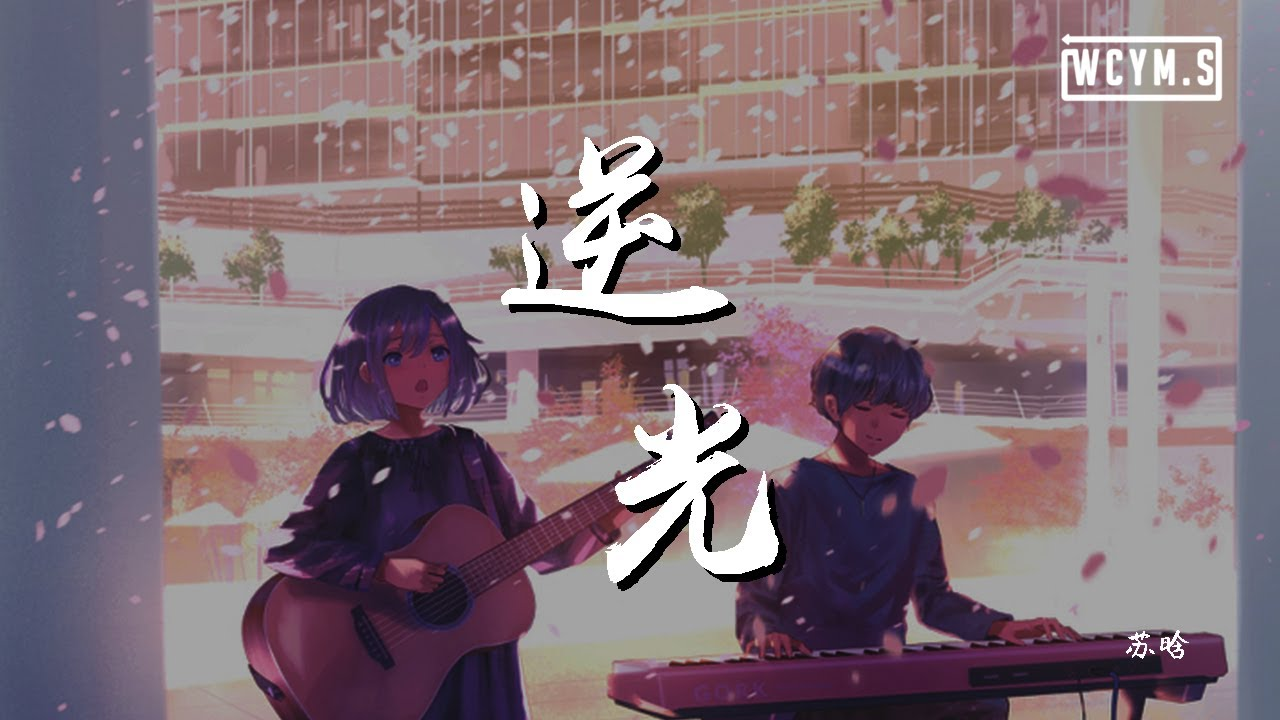 蘇晗 - 逆光【動態歌詞/Lyrics Video】 - YouTube