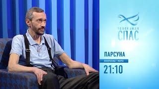 Анонс программы «Парсуна». В гостях Алексей Савватеев