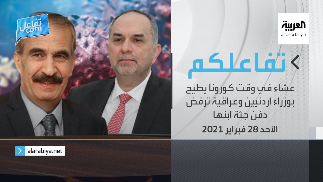 تفاعلكم | عشاء في وقت كورونا يطيح بوزراء أردنيين وعراقية ترفض دفن جثة ابنها!  - نشر قبل 2 ساعة