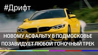 Гонщик и директор Российской Дрифт серии оценил ремонт дорог в Подмосковье
