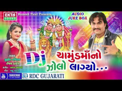 DJ Chamundmaa No Zolo Lagyo | Jignesh Kaviraj, Tejal Thakor | DJ Non Stop | Gujarati DJ Songs 2016