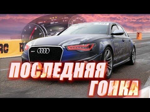 Последняя гонка для Audi RS6! Кирилл смог угадать!