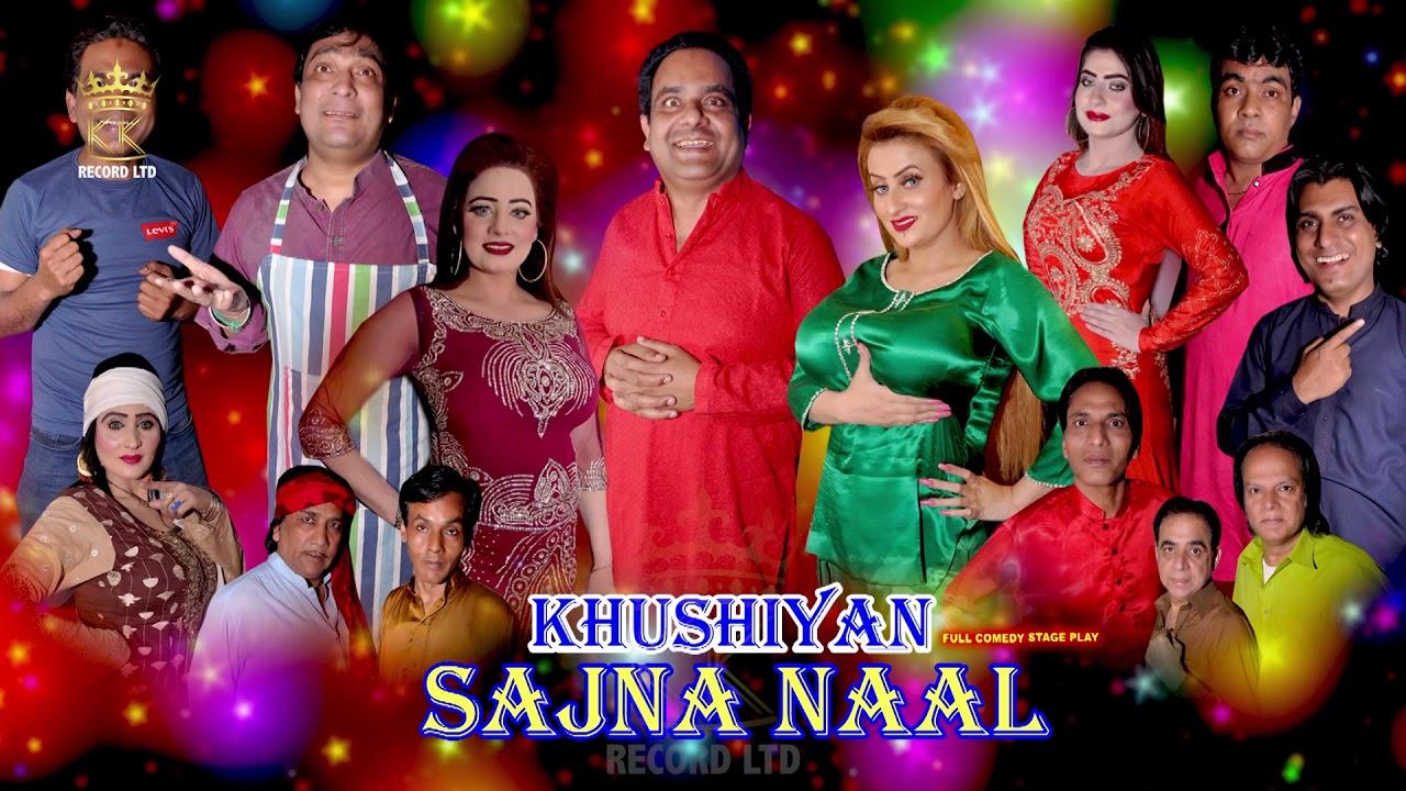 Khushiyan Sajna Naal Full Drama | Full Comedy Play | Gulfam | Afreen Khan - KK RECORD LTD 2021