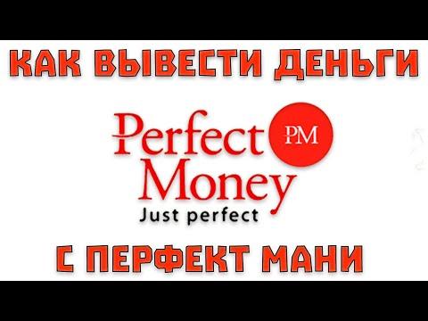 Как вывести с Перфект Мани / Вывод Perfect Money