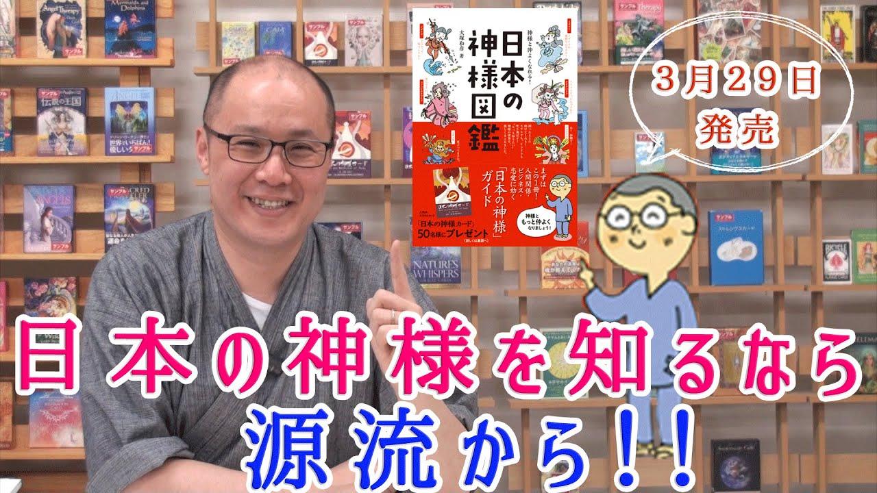 〜「日本の神様の世界」を現役社長が語る〜 『神様と仲よくなれる!日本の神様図鑑』