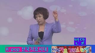 가수 현미경 / 빈말 / K - POP 가요 베스트 / 서대전 시민공원 야외음악당 /대한예술인협회 대전시지회