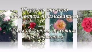 Даяна & Олег Гаврилюк - Белые, Желтые, Красные, Алые розы!