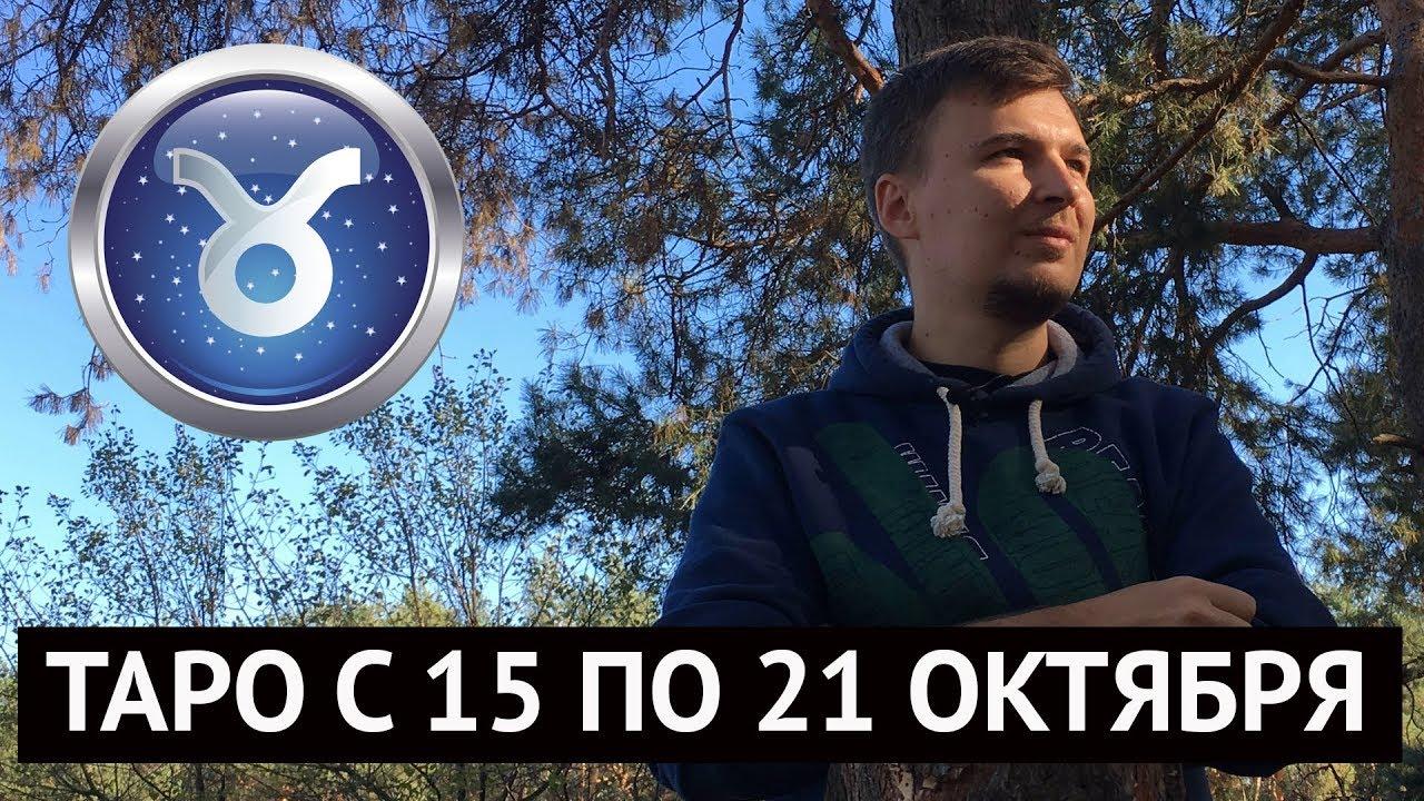 ТЕЛЕЦ. ТАРО ГОРОСКОП НА НЕДЕЛЮ С 15 по 21 ОКТЯБРЯ 2018