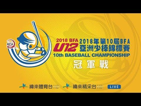 20180819-2 U12亞洲少棒錦標賽冠軍戰 韓國vs中華台北