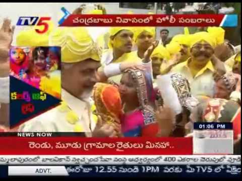 Chandrababu Plays Holi with TDP Cadre at his Home : TV5 News