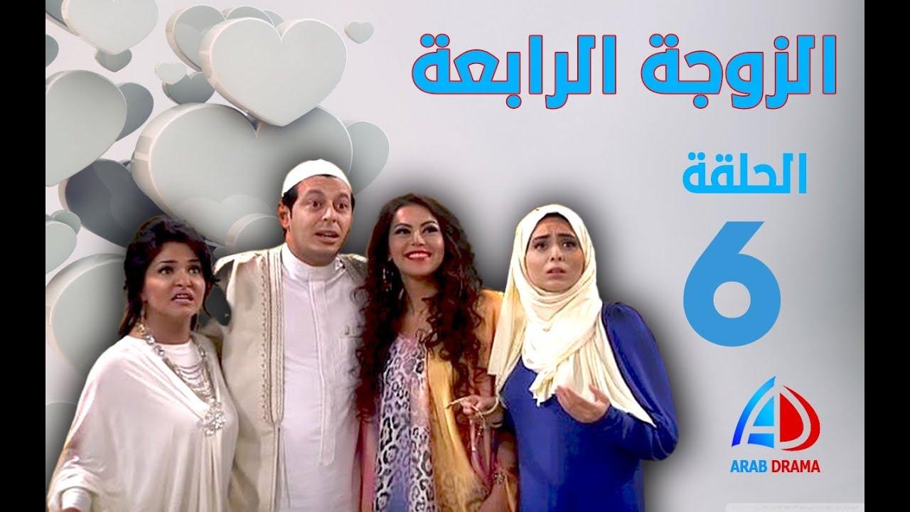 الزوجة الرابعة الحلقة 6 - مصطفى شعبان - علا غانم - لقاء الخميسي - حسن حسني