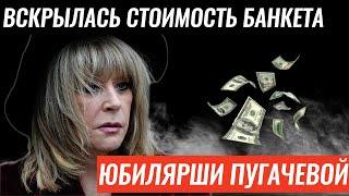 Вскрылась стоимость банкета юбилярши Пугачевой