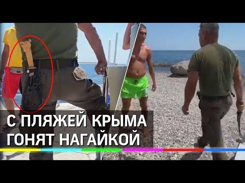 ЧОПовец с нагайкой вместо Горбачева: с пляжей Крыма казаки выгоняют туристов. Кадры из Фороса