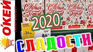 ОБЗОР СЛАДОСТИ 2020 ОКЕЙ сравнение АШАН 🎅🎄 подарки Что подарить  к новому году Наборы НОВЫЙ ГОД