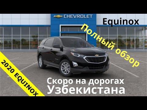 Скоро на всех дорогах Узбекистана Chevrolet Equinox Замена Знаменитой  Chevrolet Captiva  Стоит ли ?