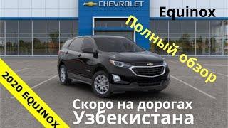 Скоро на всех дорогах Узбекистана Chevrolet Equinox Замена Знаменитой Chevrolet Captiva...