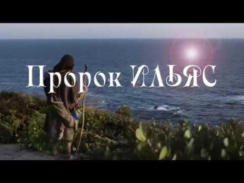 Пророк Ильяс   Истории пророков   Александр Могилев