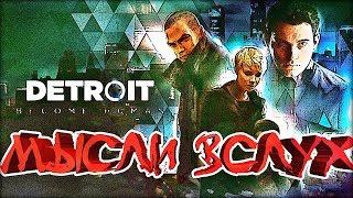Detroit: Become Human - 🔥МЫСЛИ ВСЛУХ🔥