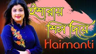 Isharay Shish Diye | ইশারায় শিস দিয়ে | Haimanti | হৈমন্তী |Tv Live Show | Haimanti Rakshit Das