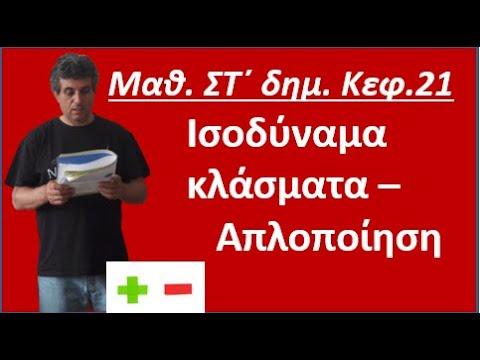 κεφ 21 Ισοδύναμα κλάσματα -  απλοποίηση   (ΣΤ δημοτικού)