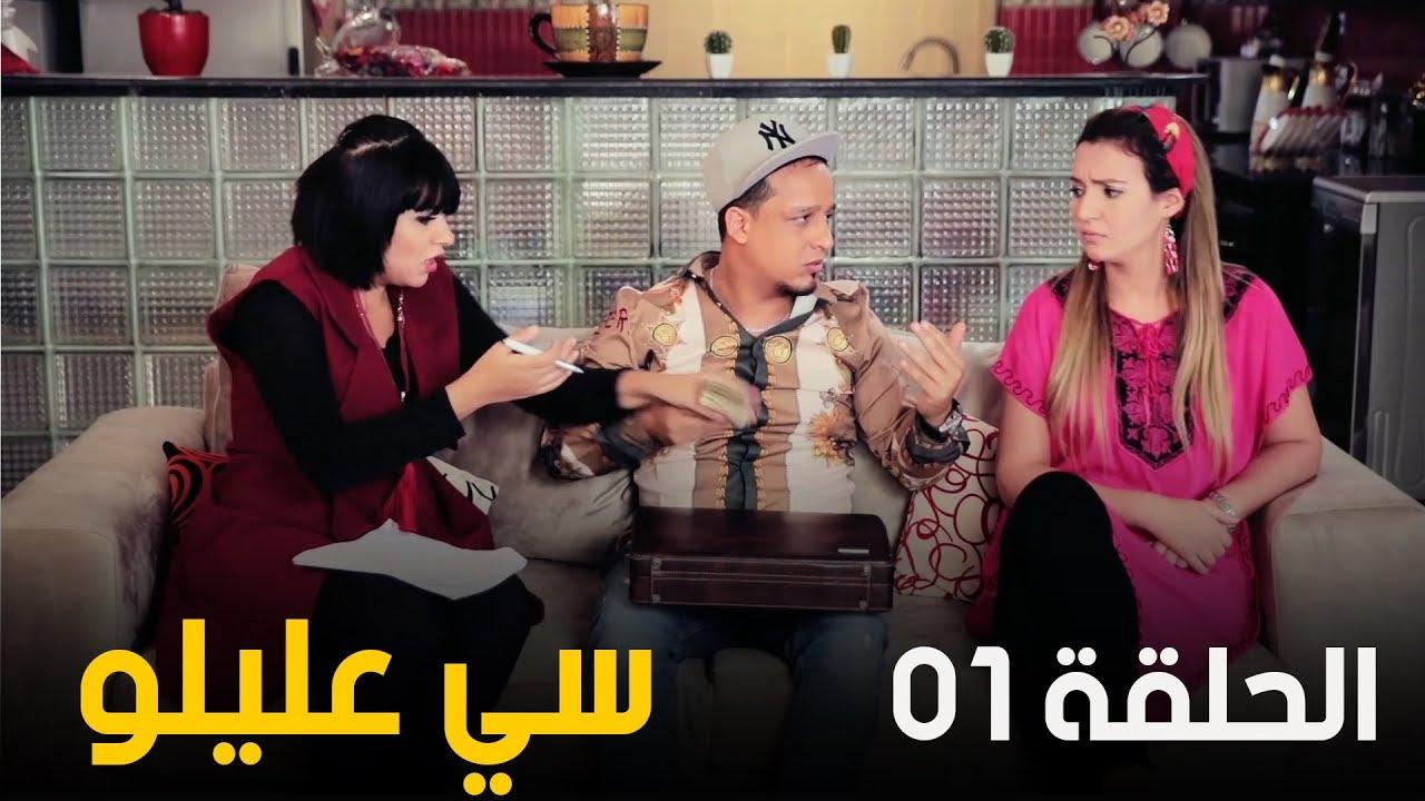 Darna Show épisode 01   دارنا شو   الموسم 3  : سي عليلو