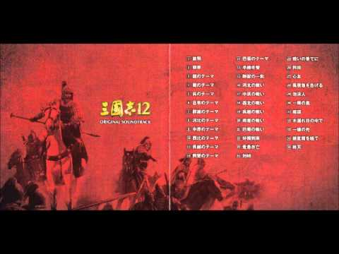 Romance of the Three Kingdoms XII OST - 17. Battle of Zhongy