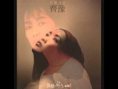 歌-痖弦 Chyi Yu - Song Of Ya-Hsien