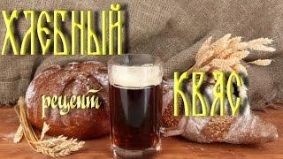 ? Хлебный домашний КВАС, вкусный и полезный. Рецепт ржаного кваса
